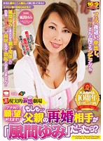 KAM-051 - I Will Fulfill The Desire Of KARMA10 Anniversary Special Unrealistic Delusion Theater You! Moshimo Remarried Partner ... When Father Was