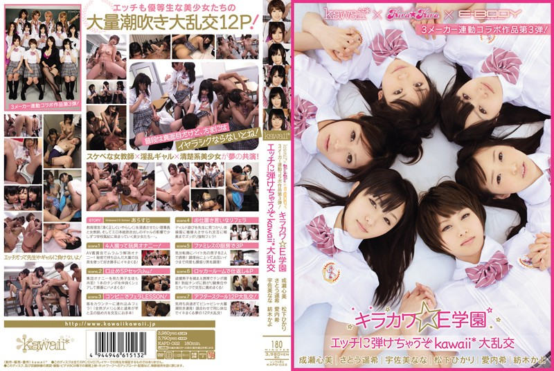 [KAPD-022]  third collaboration work in conjunction kawaii * × kira ☆ kira × E-BODY3 manufacturer!You re kawaii * gangbang sex play on the school Kirakawa ☆ E