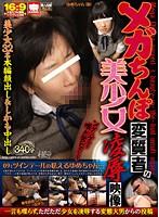 【新作】メガちんぽ変質者の美少女凌辱映像