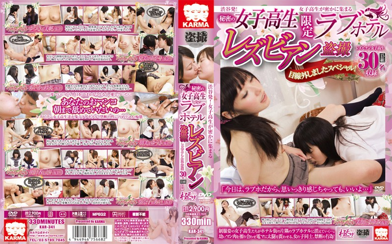 「渋谷発!女子校生が密かに集まる 秘密の女子校生限定ラブホテル レズビアン盗撮」