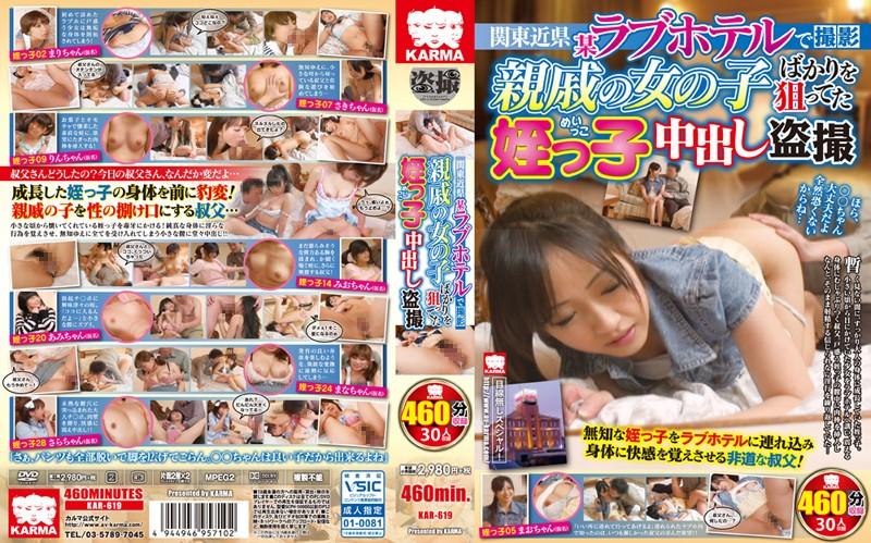 [kar619] 関東近県某ラブホテルで撮影 親戚の女の子ばかりを狙ってた 姪っ子中出し盗撮