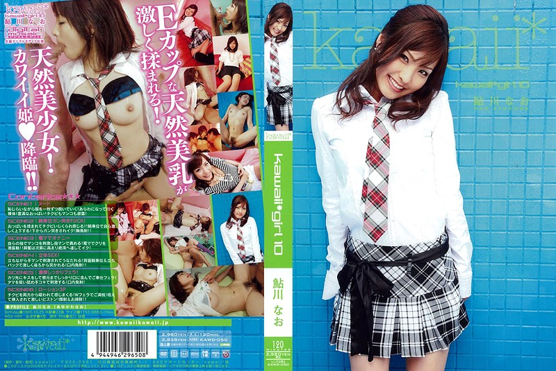 [KAWD-050] kawaii* kawaii girl 10 鮎川なお