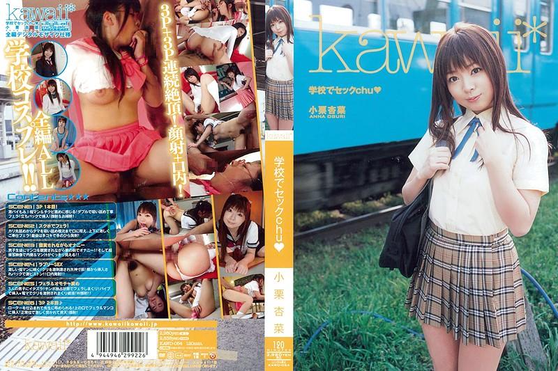 [KAWD-054] 学校でセックchu☆ kawaii