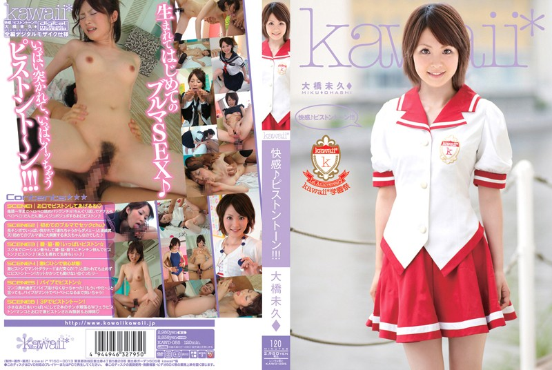 [KAWD-085] 快感♪ピストントーン!!! kawaii