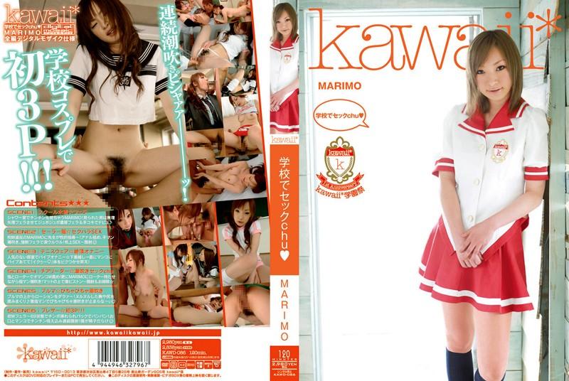[KAWD-086] 学校でセックchu☆ kawaii
