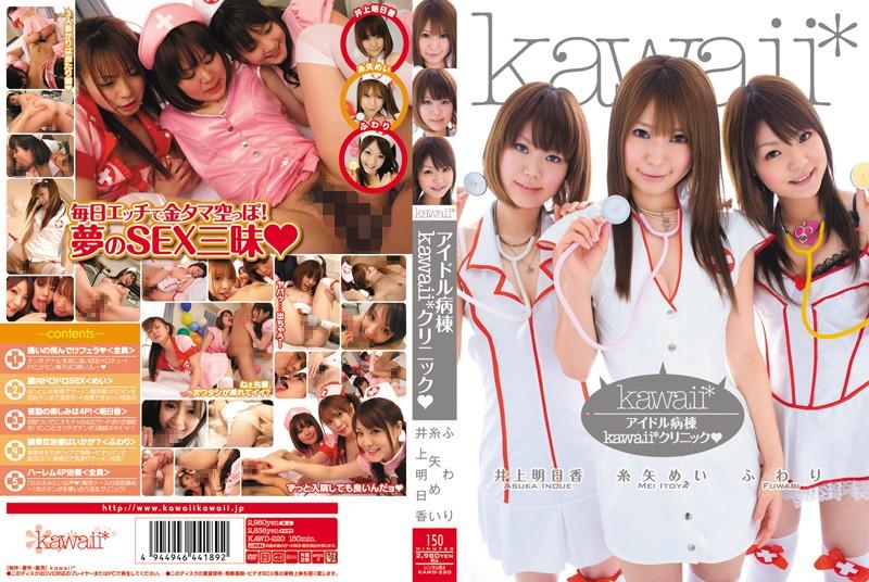 [KAWD-220] アイドル病棟 kawaii*クリニック ふわり 井上明日香