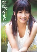 新人!kawaii*専属デビュ→ ハニカミ笑顔の箱入り娘☆ 鈴木きあら