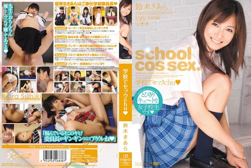 [KAWD-243] 学校でセックchu☆ 鈴木きあら