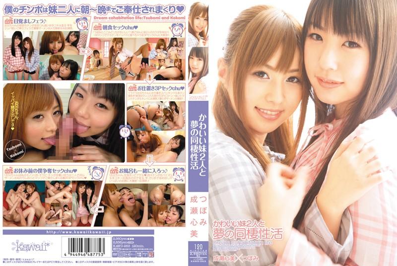 [KAWD-263] かわいい妹2人と夢の同棲性活 成瀬心美(ここみ) kawaii