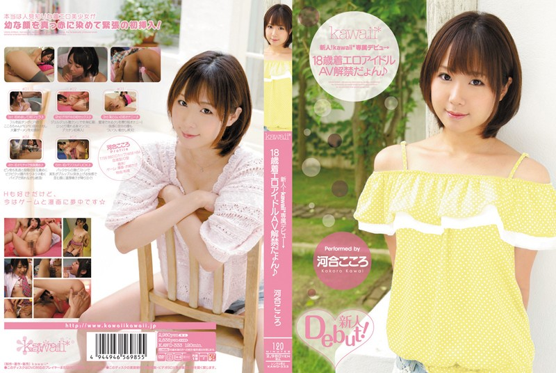 KAWD-333 - Rookie! Kawai N Da~yo Heart  Ban Wearing Erotic AV Idol  18-year-old Debut Exclusive Kawaii