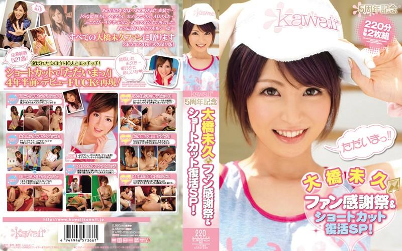 [KAWD-339]  kawaii*5周年記念 大橋未久ファン感謝祭&ショートカット復活SP!