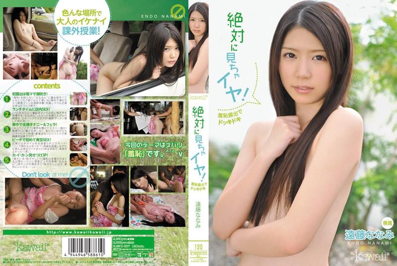 kawd357pl [KAWD357] 絶対に見ちゃイヤ! 羞恥露出でドッキドキ 遠藤ななみ DVD