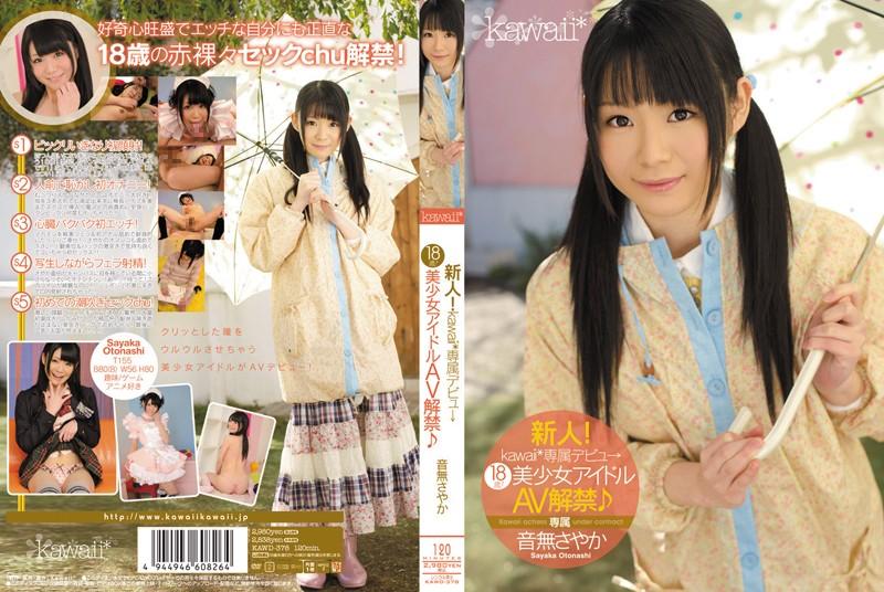 [KAWD-378] 新人!kawaii*専属デビュ→ 18歳!美少女アイドルAV解禁♪ 音無さやか