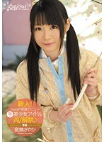 Newcomer! Kawaii* Exclusive Debut - 18 Years Old! Beautiful Idol AV Liberation