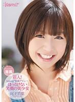 新人!kawaii*専属デビュ→ ほっとけない笑顔の美少女 尾上若葉