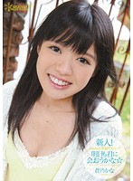 Maybe Tomorrow You Meet In Debut Kana Aono
