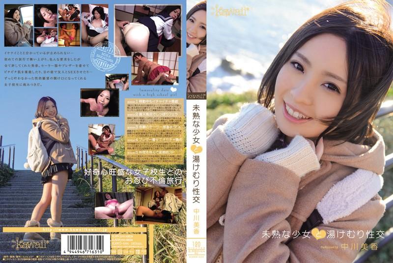 [KAWD-444] 未熟な少女と湯けむり性交 中川美香