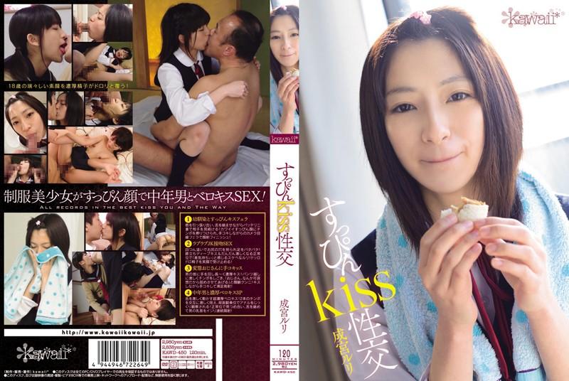すっぴんkiss性交 成宮ルリのパッケージ画像