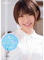 Rookie! Minami Houta