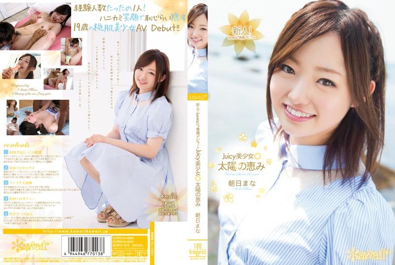 kawd478 新人!kawaii*専属デビュ→ Juicy美少女 太陽の恵み 朝日まな