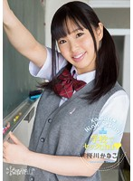 Watch Sec Chu Sakuragawa Kanako In Kawaii High School School