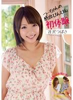 First Experience Aizawa Tsubasa Sato HarukaNozomi Bing Sensitivity Of Tsu-chan