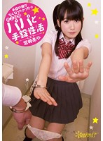 Handcuffs Of Active Aya Miyazaki And Two Days Daddy ☆ Circle Handcuff Key Is Gone