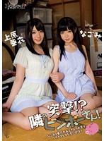 Assault! ? Bimbo's Next! Nagomi And Ai Is Priceless Memories Making In The Poor's House Nagomi Ai Uehara
