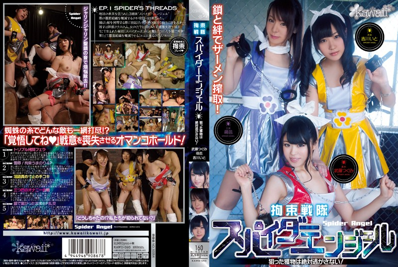 Beautiful Girl KAWD-593 Prey Aimed Constrained Squadron Spider Angel Can Not Escape Absolutely! Muto Tsugumi Moe芭 Yoshikawa Ito Restraint