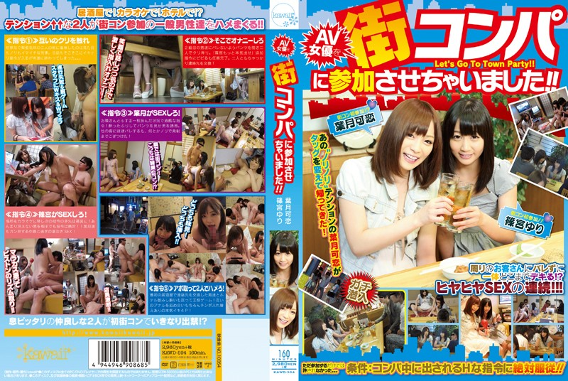 [JAV Streaming]KAWD-594 The AV Actress Was I Have To Participate In Town Comparator! ! Hazuki Allowed Love Lily Shinomiya