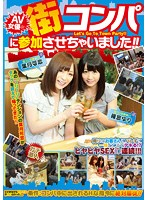Image KAWD-594 The AV Actress Was I Have To Participate In Town Comparator! ! Hazuki Allowed Love Lily Shinomiya