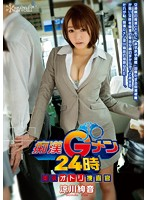 O'clock Molester G-Men 24 Breasts Decoy Investigator Ryokawa Aya-on