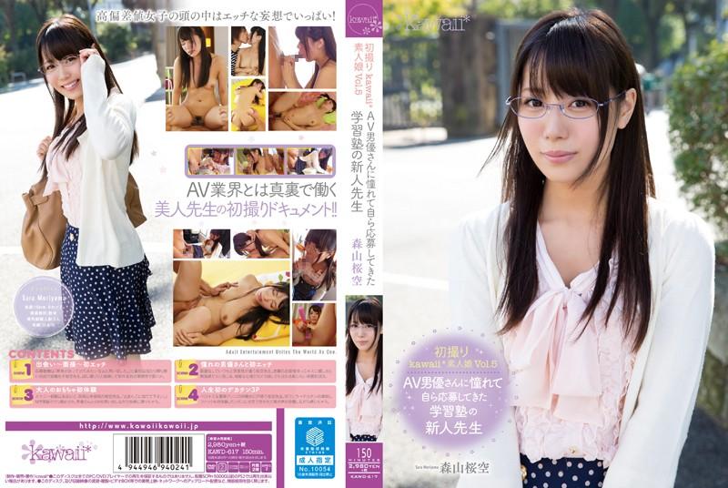 初撮りkawaii*素人娘Vol.5 AV男優さんに憧れて自ら応募してきた学習塾の新人先生 森山桜空