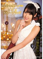 KAWD-699 Ultra-luxury NS Soapland That Can Be Yura Sakura And Raw Saddle