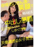 GT5-KAWD-702懇願 クスしまくりの天使過ぎる女子校生 穂高結花CV