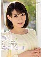 KAWD-705 Rookie! Yuika Mana Kawaii * Exclusive AV Debut! !