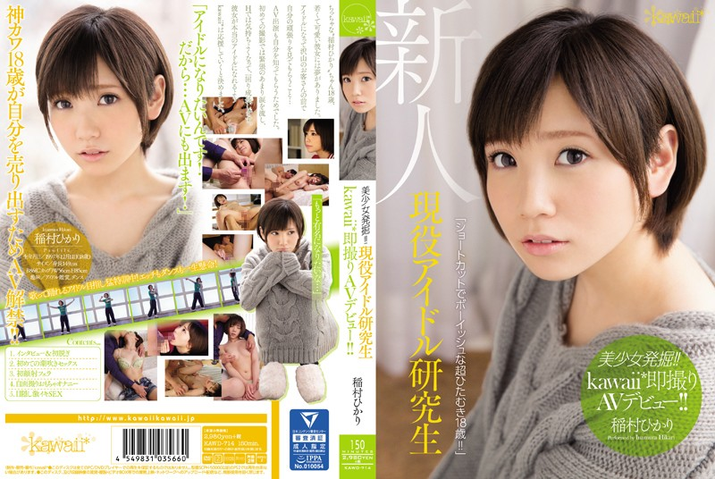 KAWD-714 Pretty Excavation! !Active Idle Student Kawaii * Immediately Take AV Debut! !