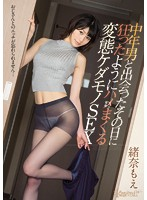 KAWD-717 Transformation Beast SEX Spree Saddle Like Crazy On The Day I Met A Middle-aged Man Itoguchi NaMoe