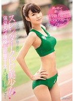 [KAWD-728] Women's Land Boundaries Of The Slender Neck Pretty Shining At The Track!Powerhouse University Of Active Long-distance Ace Mai AV Debut