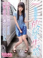 KAWD-748 The First Time Of Urination And Incontinence It Does Not Stop The Embarrassment And Pleasure Urine Soaked Climax Peeing Fuck Yura Sakura