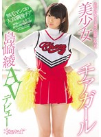 KAWD-761 去年の夏、甲子園で話題になった美少女チアガール島崎綾AVデビュー