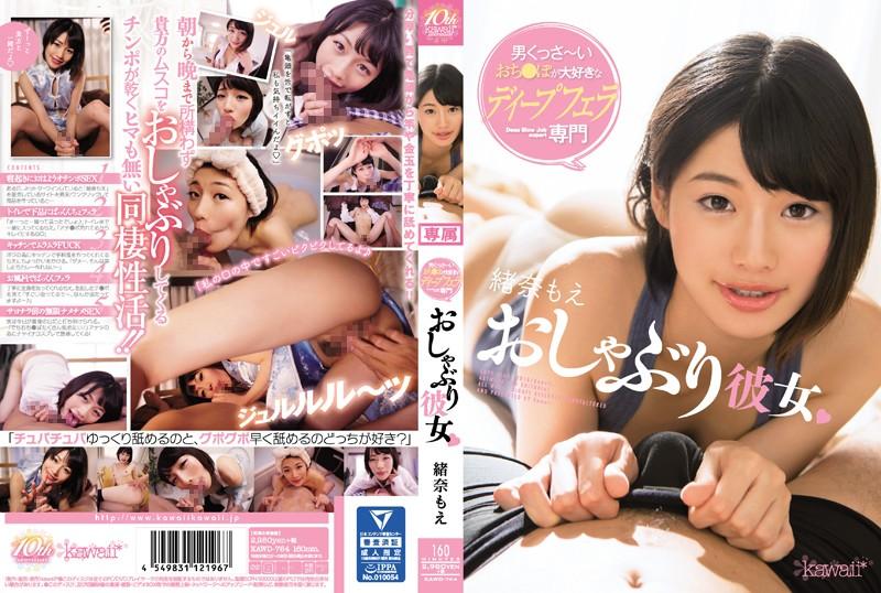 [KAWD-764] 男くっさ〜いおち●ぽが大好きなディープフェラ専門 おしゃぶり彼女 緒奈もえ