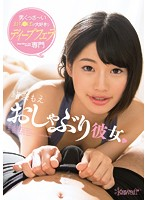 KAWD-764 Man Buckled ~ Anti ● Po Loves Deep Blowjob Professional Pacifier She ItoguchinaMoe