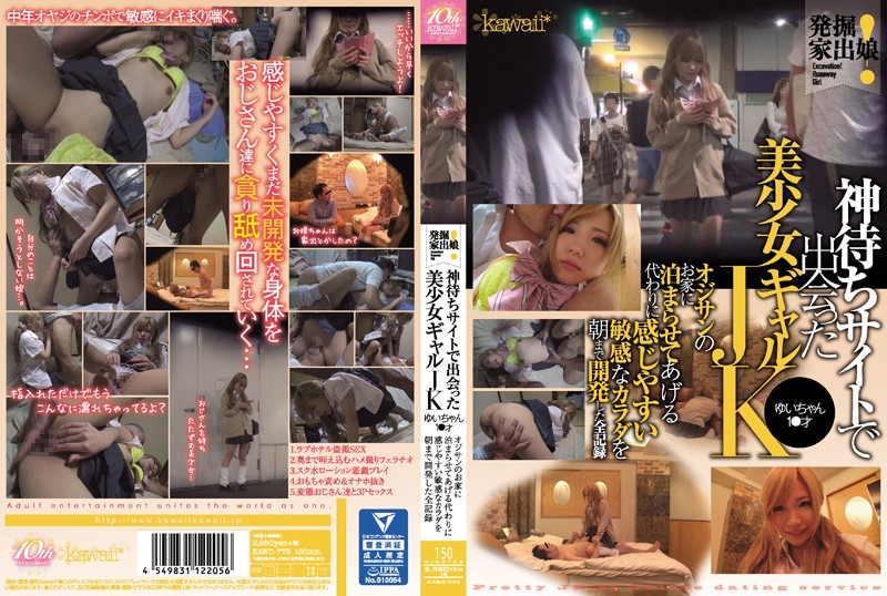 KAWD-773 Excavation!All Records That Have Developed A Sensitive Body Easy To Feel Instead I'll Let Stay Overnight In The House Of Met Pretty Gal JK Yui 1 ● Old Old Man In The Runaway Daughter Of God Waiting For The Site Until The Morning