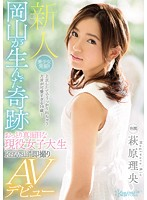 KAWD-832 Excavation Of A Beautiful Girl! It Is!A Miracle That Okayama Gave Birth Okayama Serious Active Female College Student Kawaii * Immediate Shot AV Debut Rio Hagihara