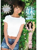 KAWD-836 Sound City Miyoshi's Younger Sister Kawaii * Exclusive Debut Erotic Love Love Gourmet Wheat Colorful Butterfly Beautiful Girl Sound Ming Sound