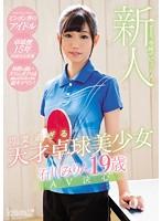 新人!kawaii*専属デビュ→ 可愛過ぎる天才卓球美少女 石川みりん 19歳 AV決心 KAWD-858画像