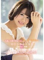 笑顔が可愛すぎると話題のネットアイドル 刺激を求めて自らkawaii*専属AV出演志願 KAWD-866画像