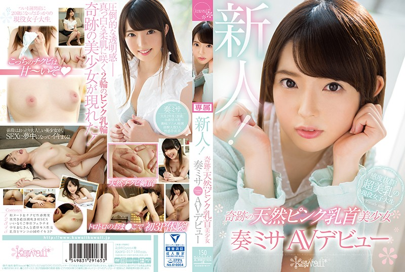 [KAWD-917] Beautiful Girl With Miraculous Natural Pink Nipples Misa Kanade In Her Porno Debut