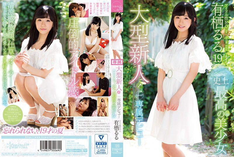 kawd-930large-newcomerkawaii-best-beautiful-girl-ever-in-history-kawaii-exclusive-debut-idol-nature-no1-arisu-ru-release-date-2018-08-25-length-120-mins-director-take-d-maker-kawaii-label-kawaii-user-rating
